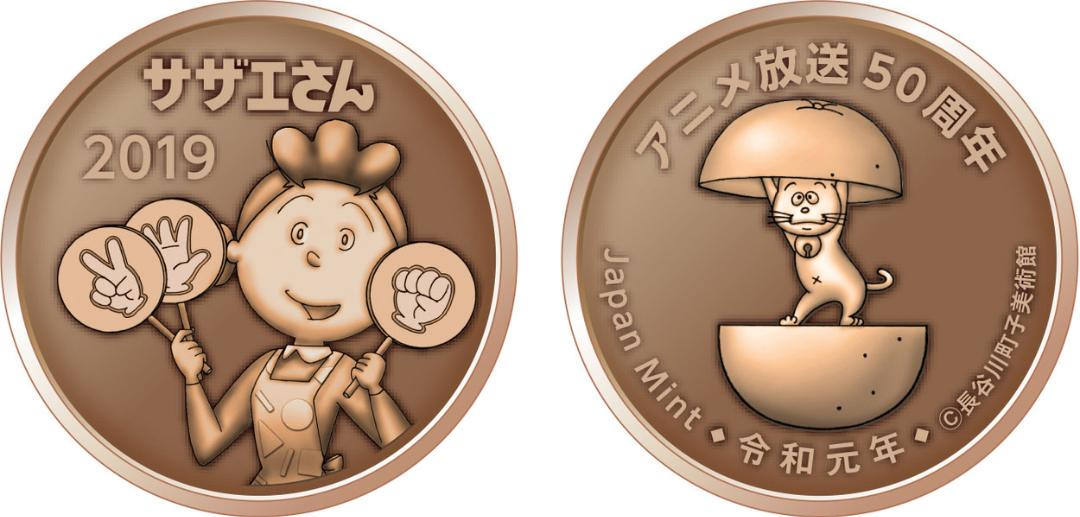 50 元 玉 和 円 年 令