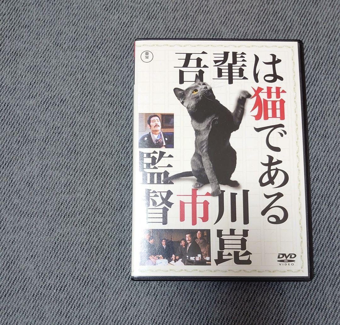 メルカリ - 市川崑『吾輩は猫である('75芸苑社)』DVD 【日本映画 ...