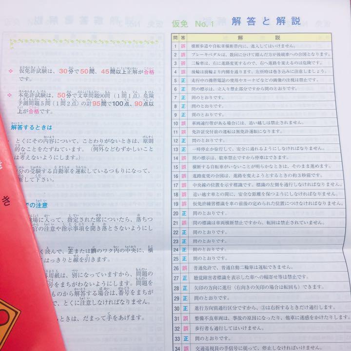 学科 試験 免許 問題 仮