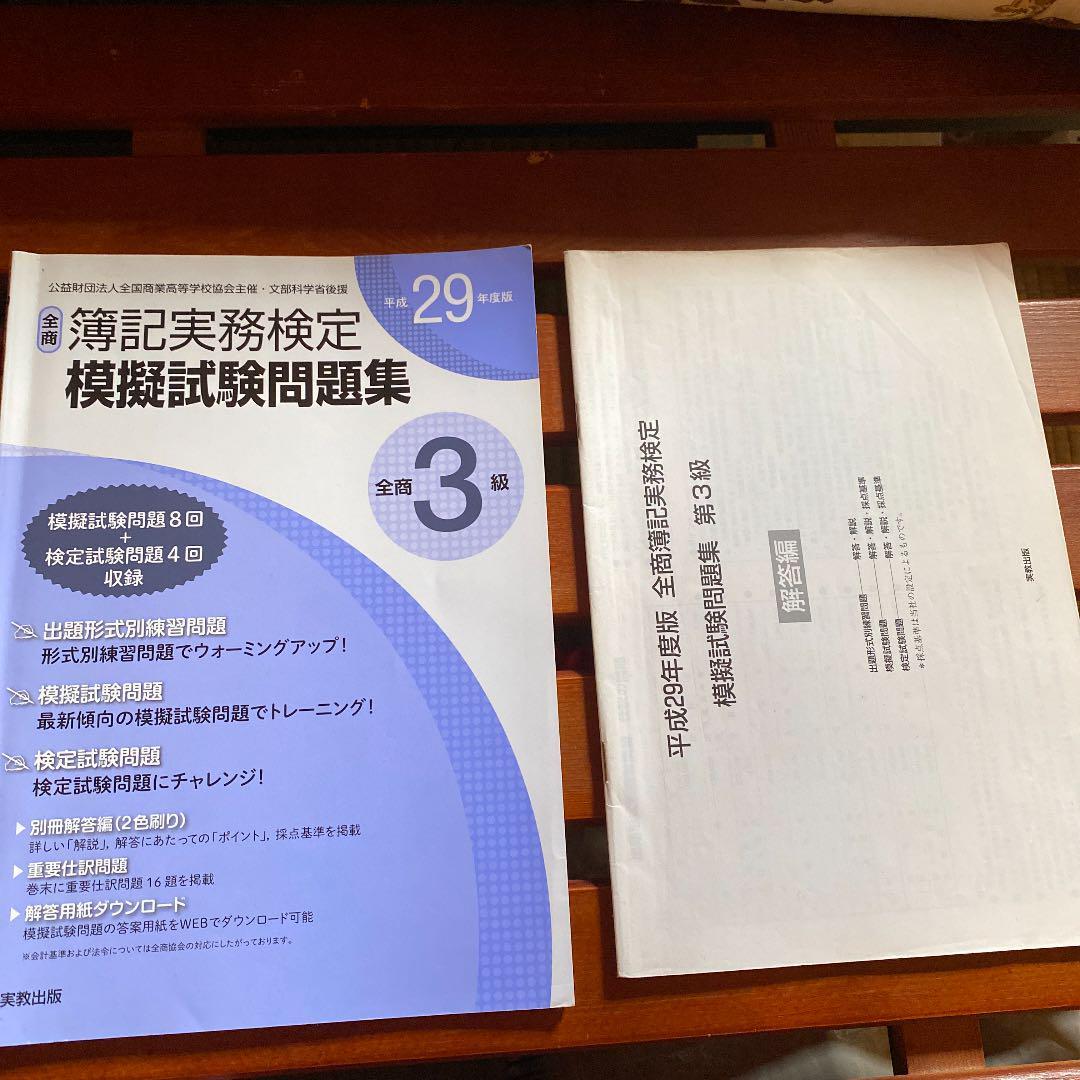 平29 全商簿記実務検定模擬試験問 3級【メルカリ】No.1フリマアプリ