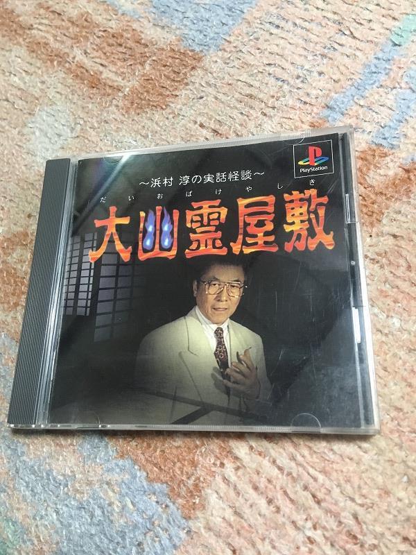メルカリ - PSソフト 大幽霊屋敷...