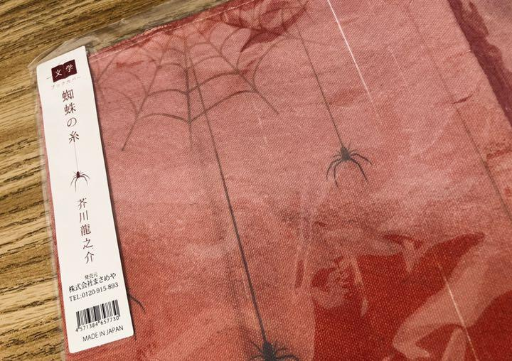 芥川 龍之介 蜘蛛 の 糸