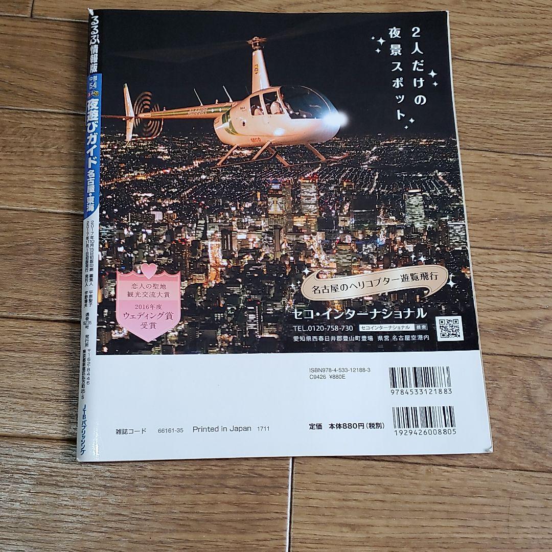 東海 夜遊び ガイド