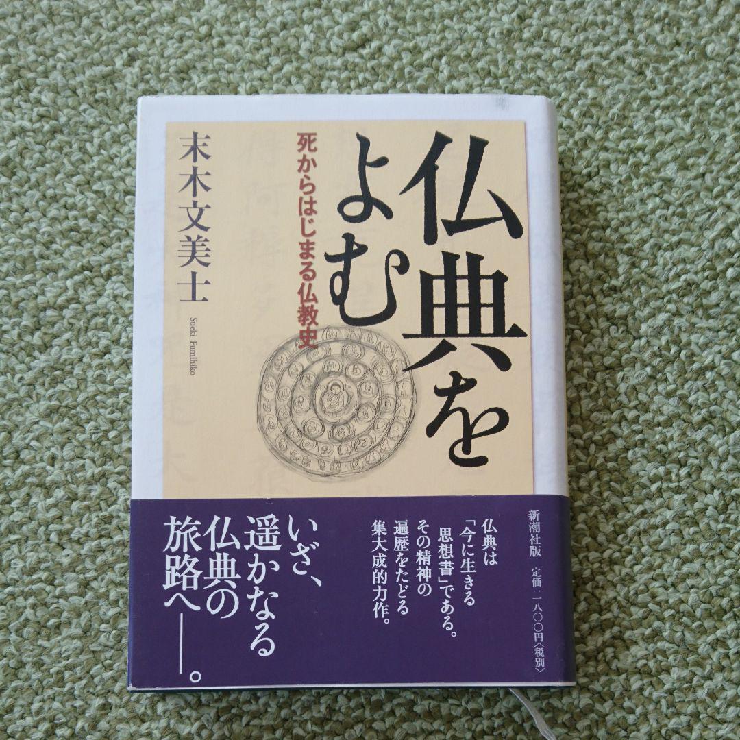 メルカリ - 仏典をよむ 死からはじまる仏教史 【人文/社会】 (¥700 ...