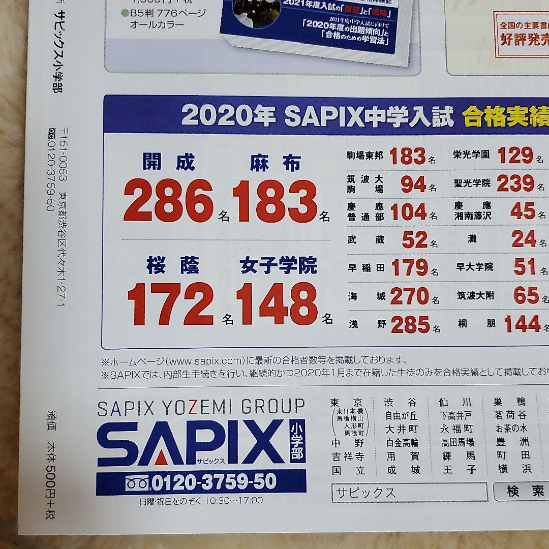 実績 2020 合格 サピックス