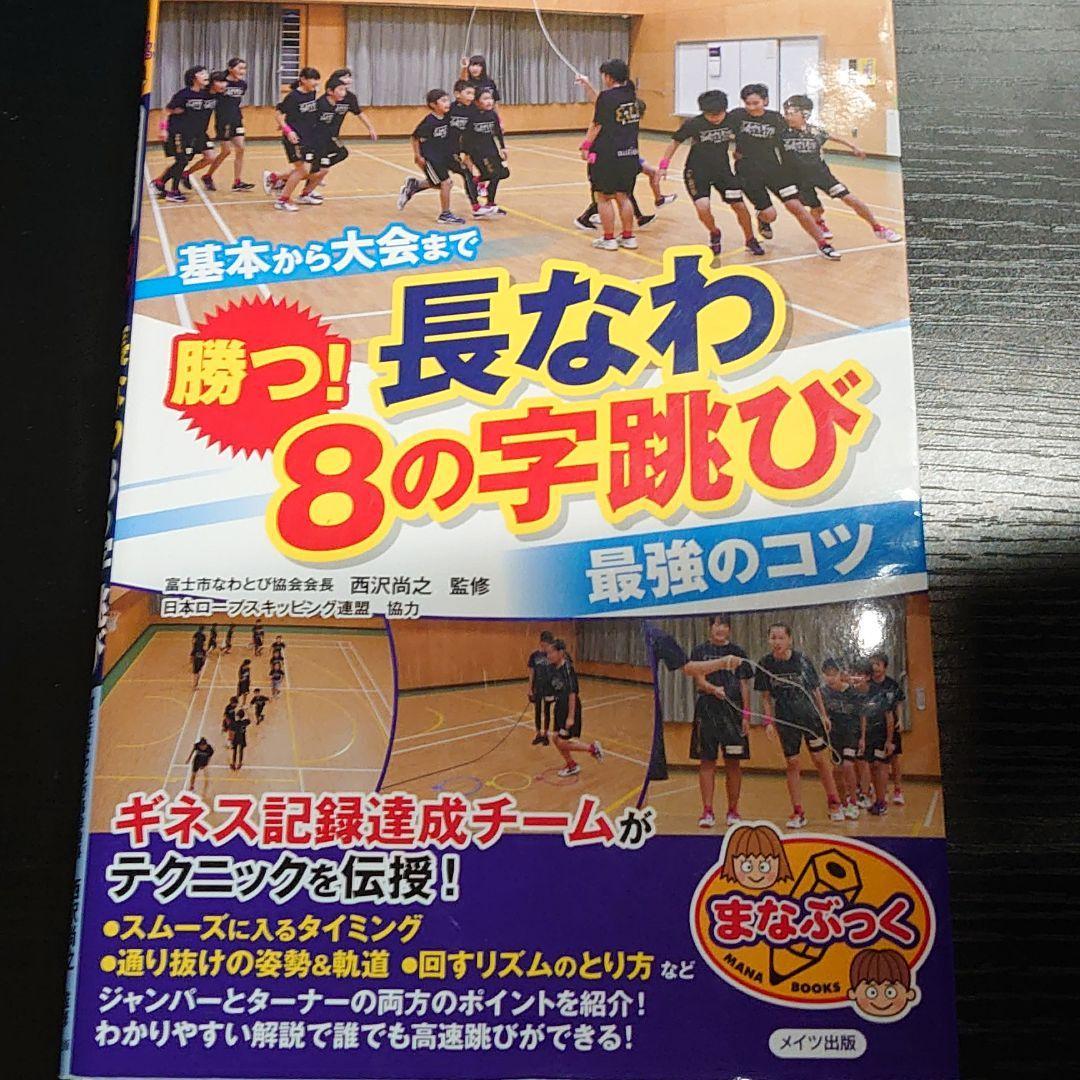 字 八 跳び コツ の 小学生、「長縄の八の字」の連続跳びはどうしたら回数を伸ばせるの?練習方法を段階別に紹介します!