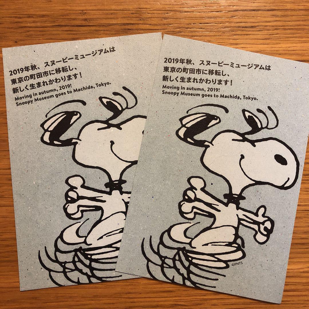 チケット スヌーピー ミュージアム 町田