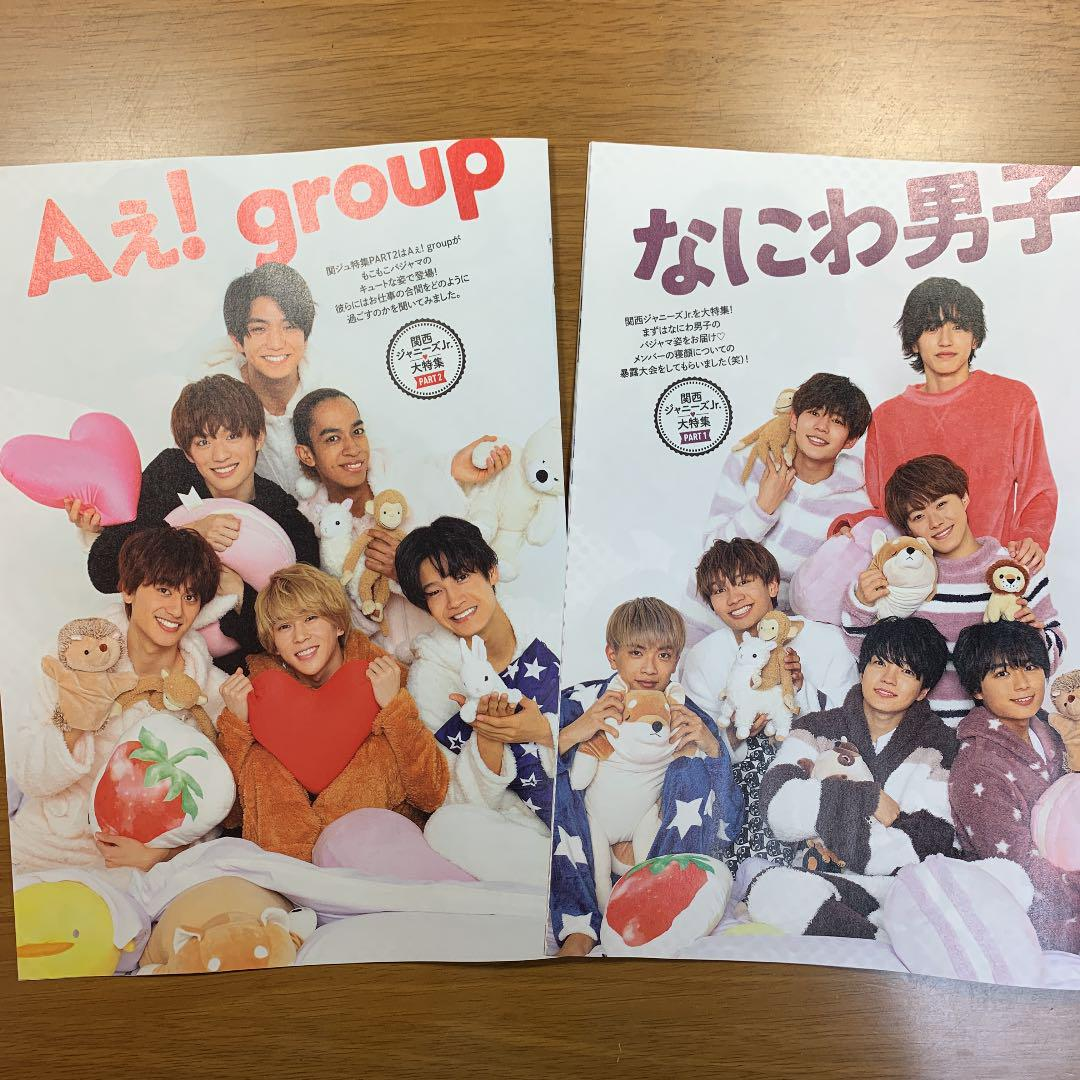 Group A メンバー ぇ