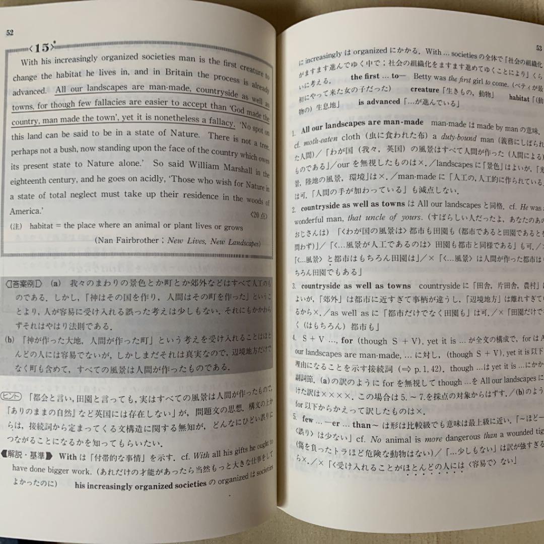 和訳 英文