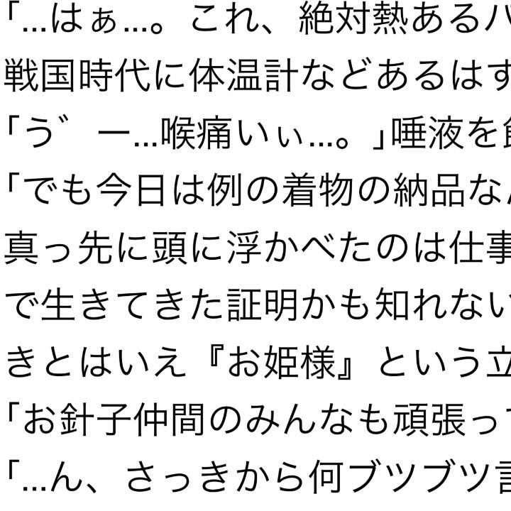 ランキング 小説 イケメン 夢 戦国