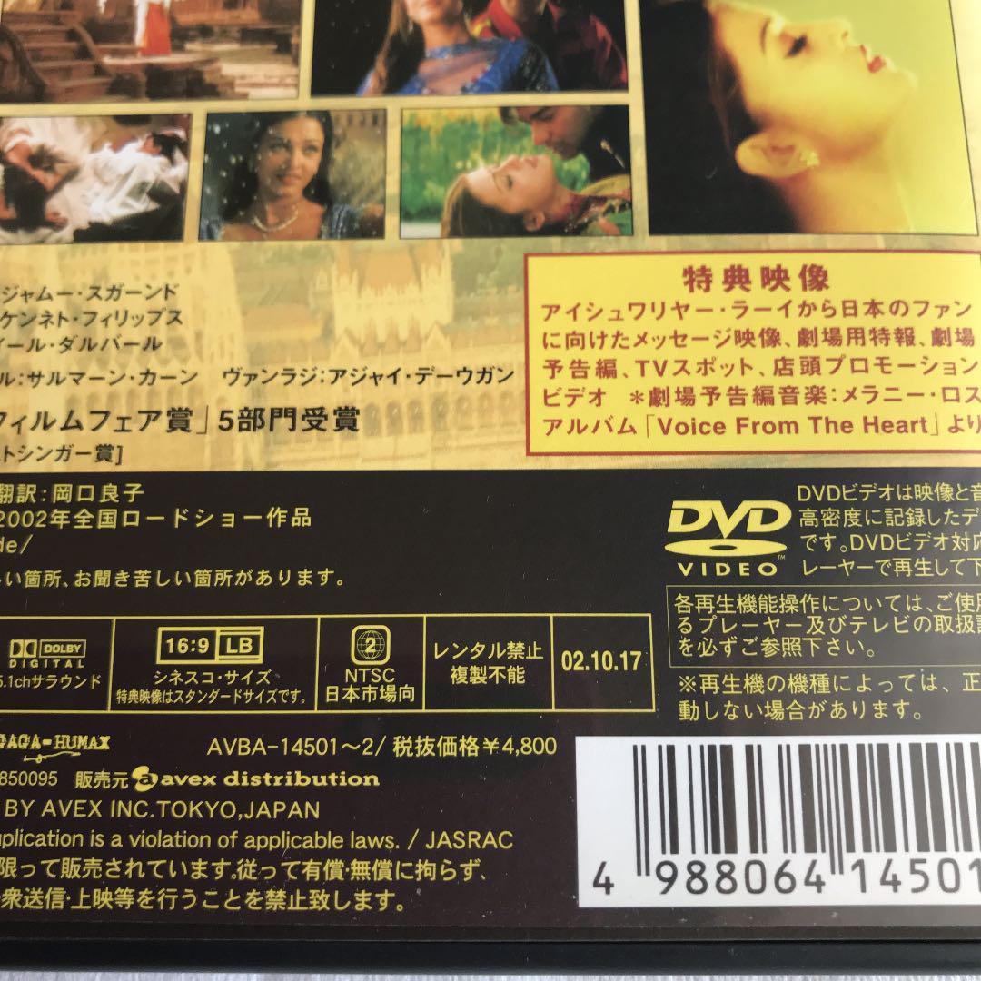メルカリ - ミモラ~心のままに('99インド)〈2枚組〉 【外国映画 ...