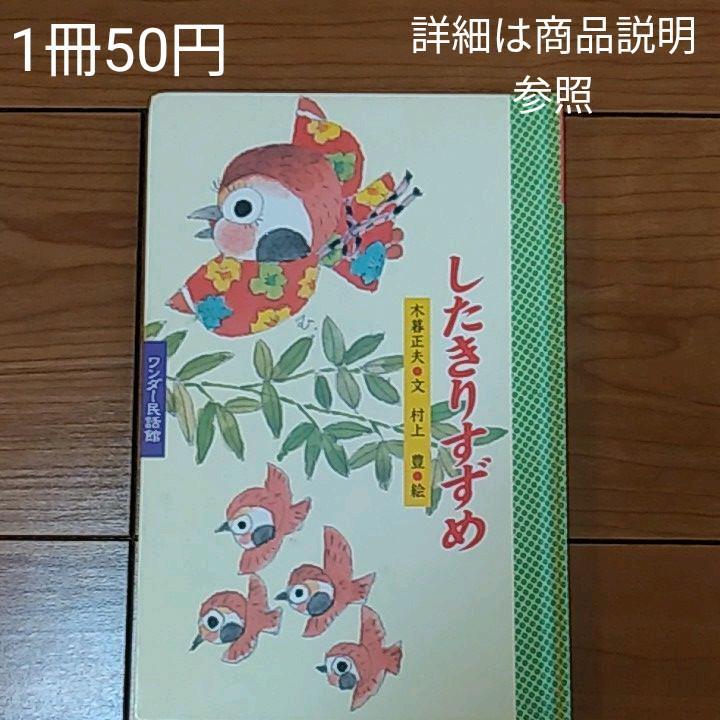 メルカリ - したきりすずめ 木暮正夫 ワンダー民話館 【絵本】 (¥300 ...