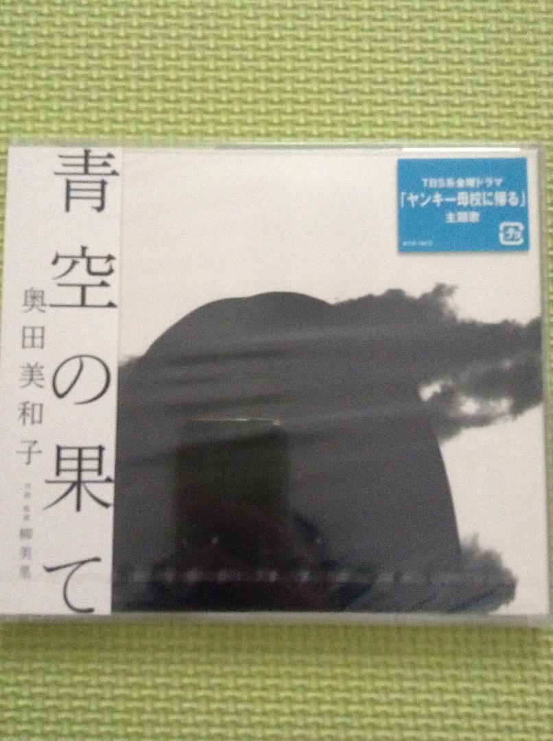 メルカリ - 奥田 美和子 CD 『青...