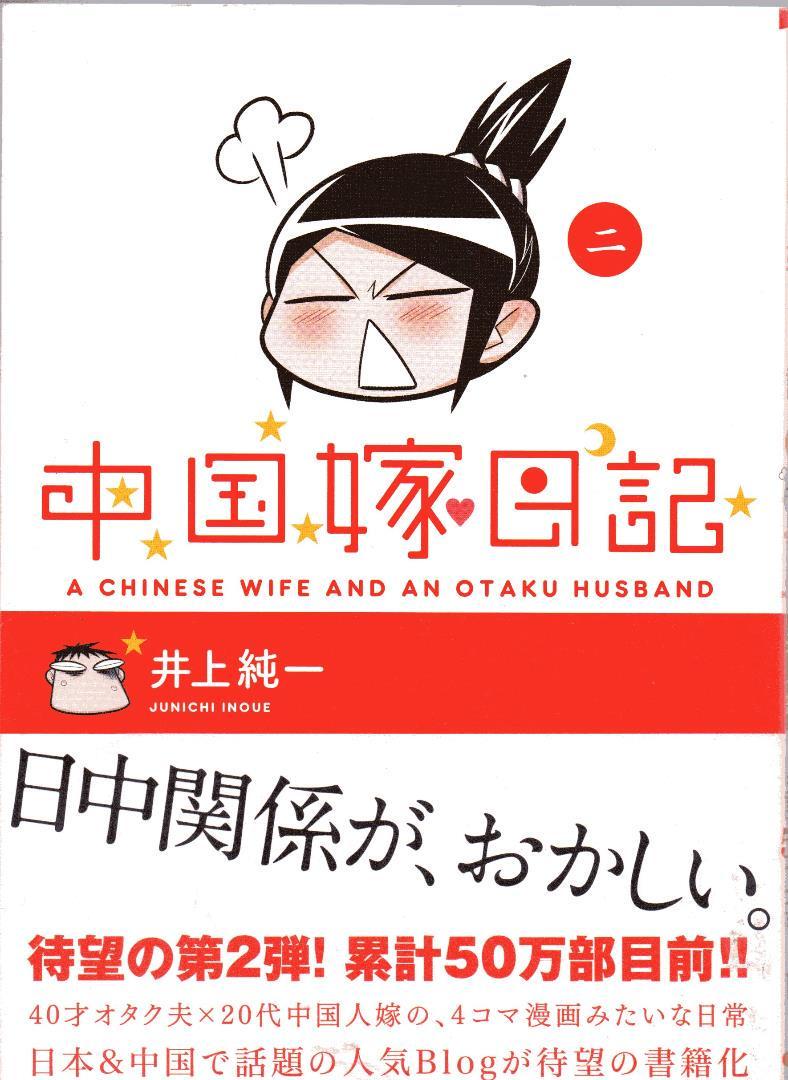 中国 嫁 日記