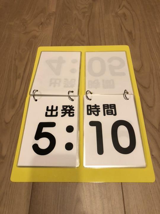 メルカリ - 出発時刻案内板 B5 イエロー 【旅行用品】 (¥2,000) 中古や ...