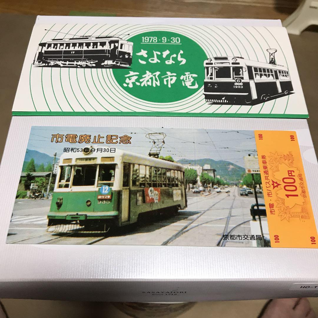 メルカリ - 京都市電、市バス共通乗車券 【印刷物】 (¥2,550) 中古や未 ...