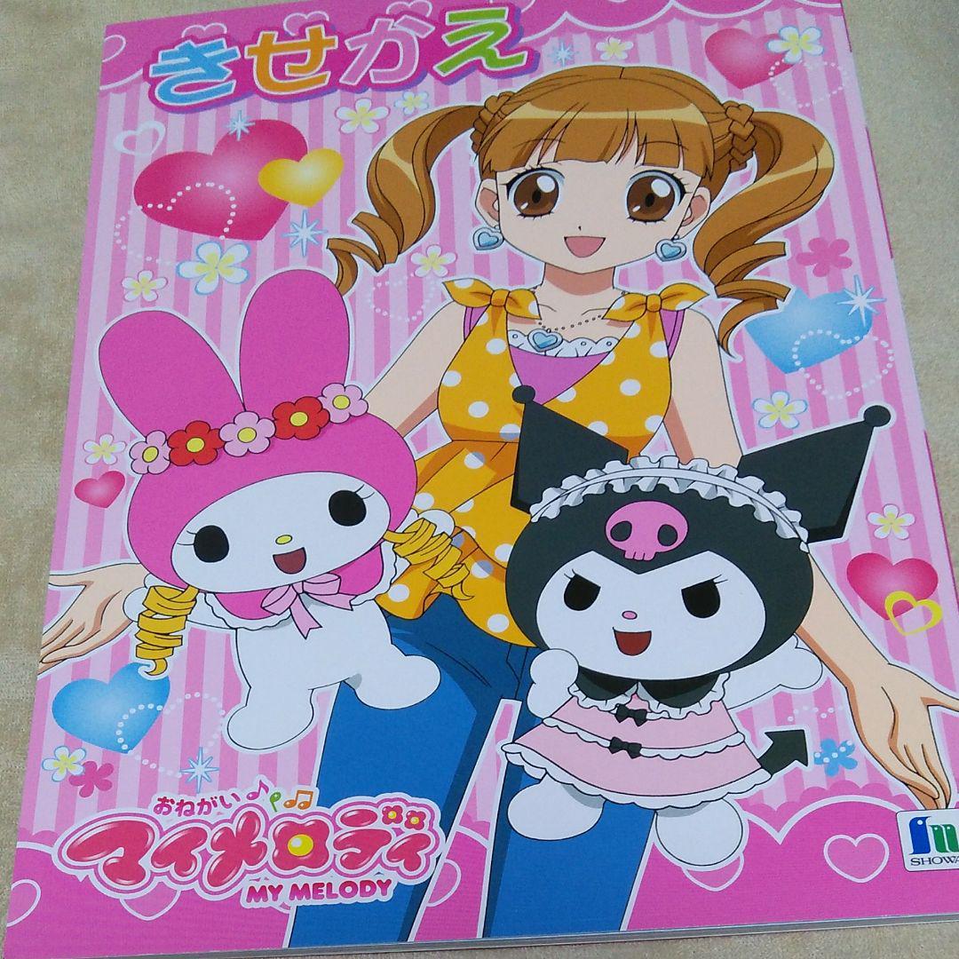 おねがい マイ メロディ Amazon.co.jp: おねがいマイメロディを観る