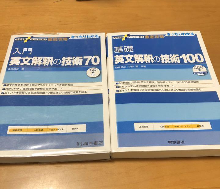 メルカリ - 入門英文解釈の技術70 基礎英文解釈の技術100 【参考書 ...