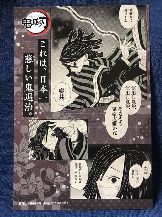 滅 の 巻 鬼 18 刃 漫画