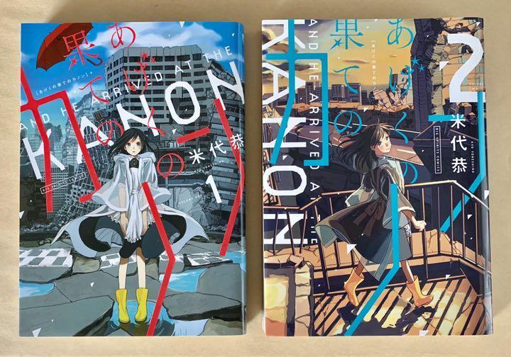 メルカリ - あげくの果てのカノン 1 2巻セット 【青年漫画】 (¥450 ...