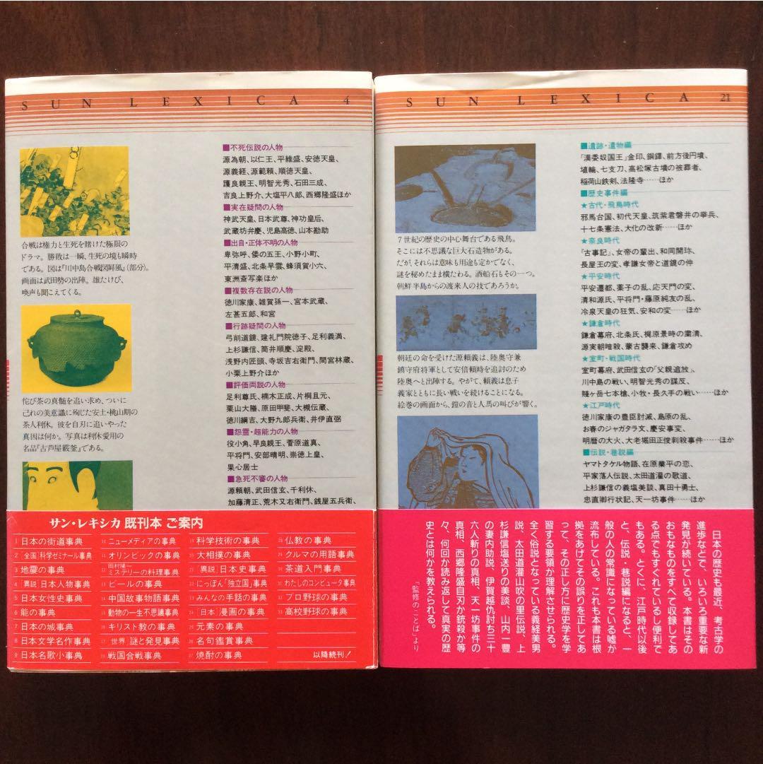 メルカリ - 「異説日本人物事典」「異説日本史事典」の2冊セット ...