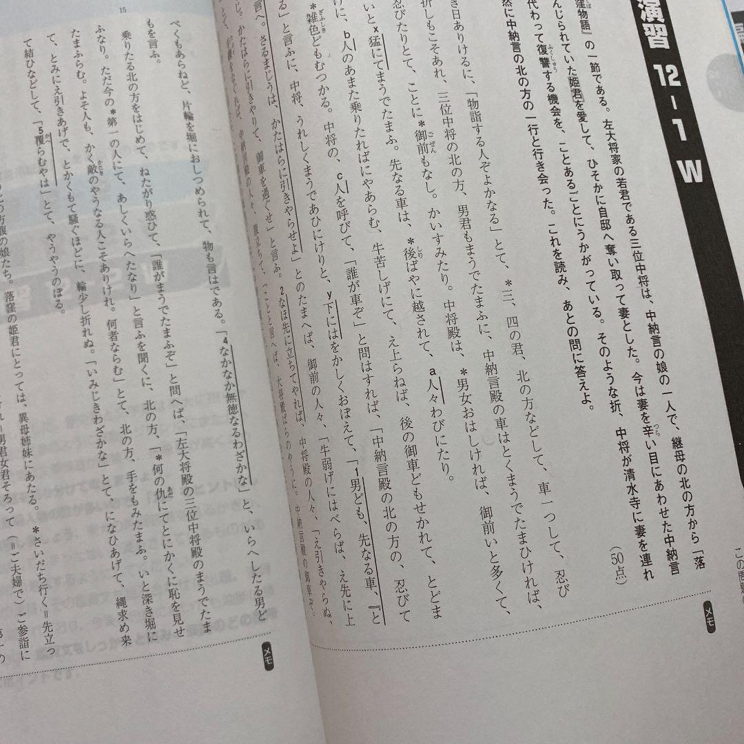 メルカリ - Z会 東大 理系国語 【参考書】 (¥1,350) 中古や未使用のフリマ