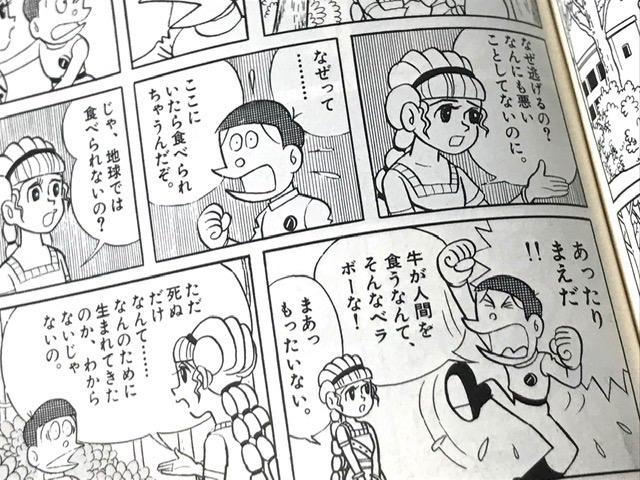 メルカリ - 【初版】藤子F不二雄ミノタウロスの皿 【漫画】 (¥830 ...