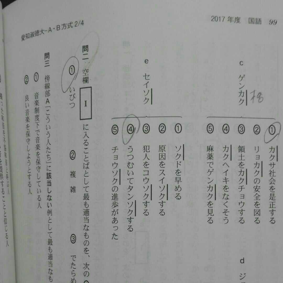 愛知 淑徳 大学 入試