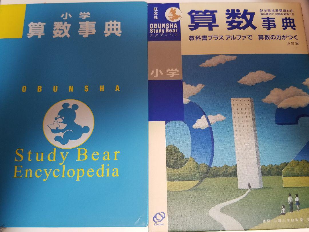 メルカリ - 小学算数事典 【参考書】 (¥1,200) 中古や未使用のフリマ