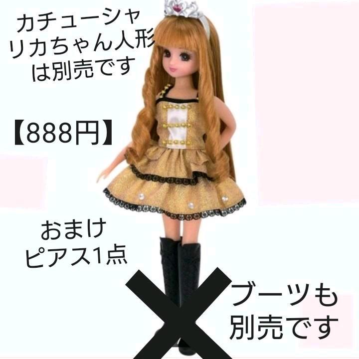 a203ea788c7de メルカリ - 新品 リカちゃん ドレス+ドールスタンド1つ アウトフィット ...