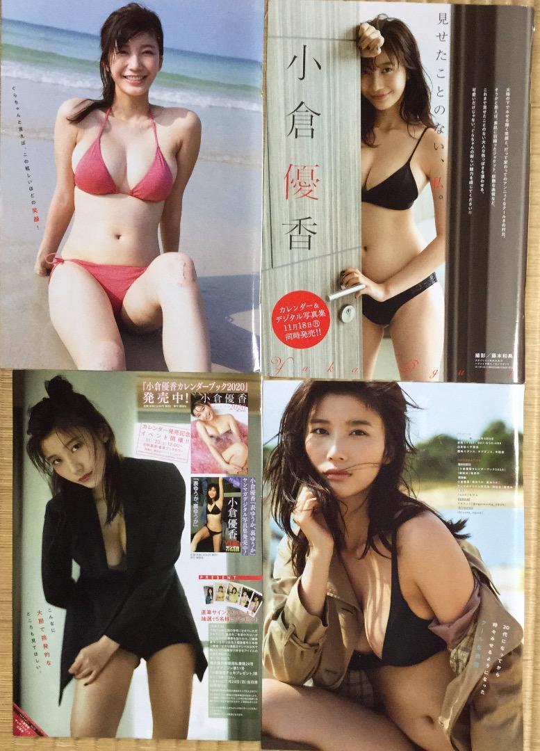 メルカリ - 小倉優香グラビア切り抜き 【アイドル】 (¥630) 中古や未使用のフリマ