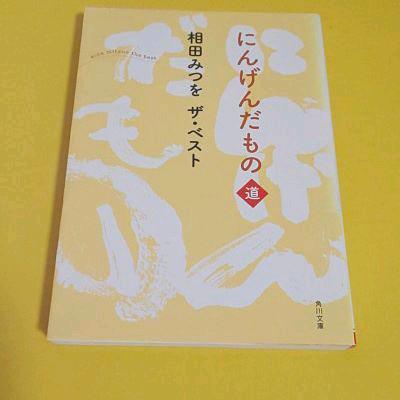 みつを 道 相田 相田みつを美術館 第75回企画展「みつをの言葉力」