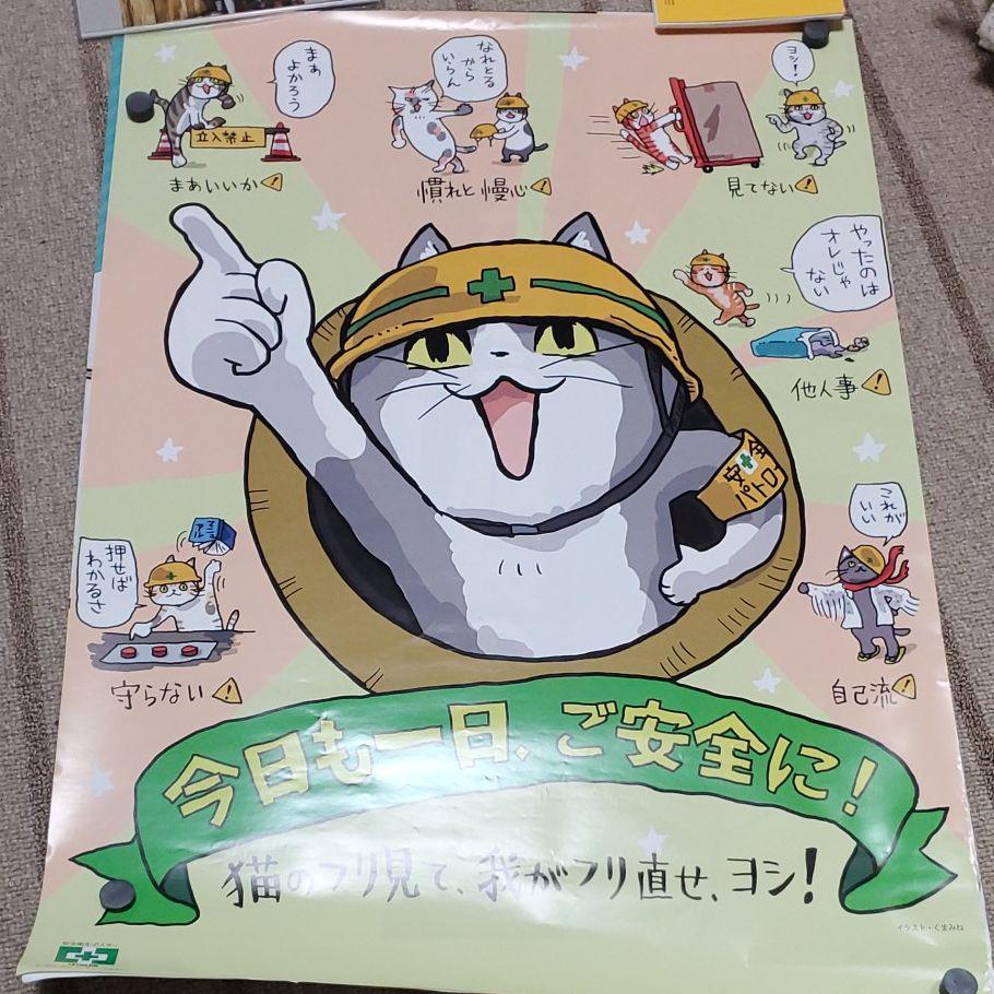 現場 猫 ポスター