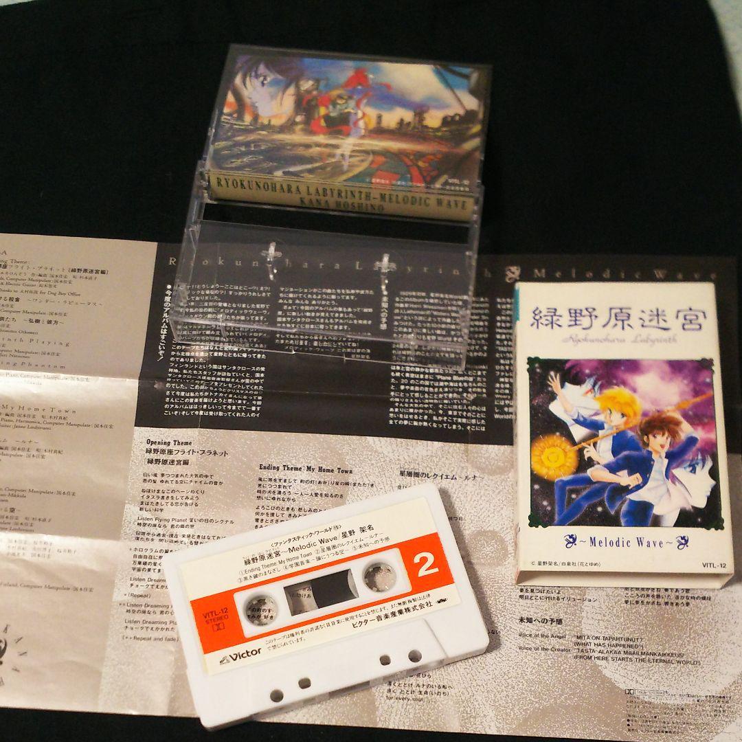 メルカリ - 緑野原迷宮/星野架名 カセットテープ 【ミュージック ...