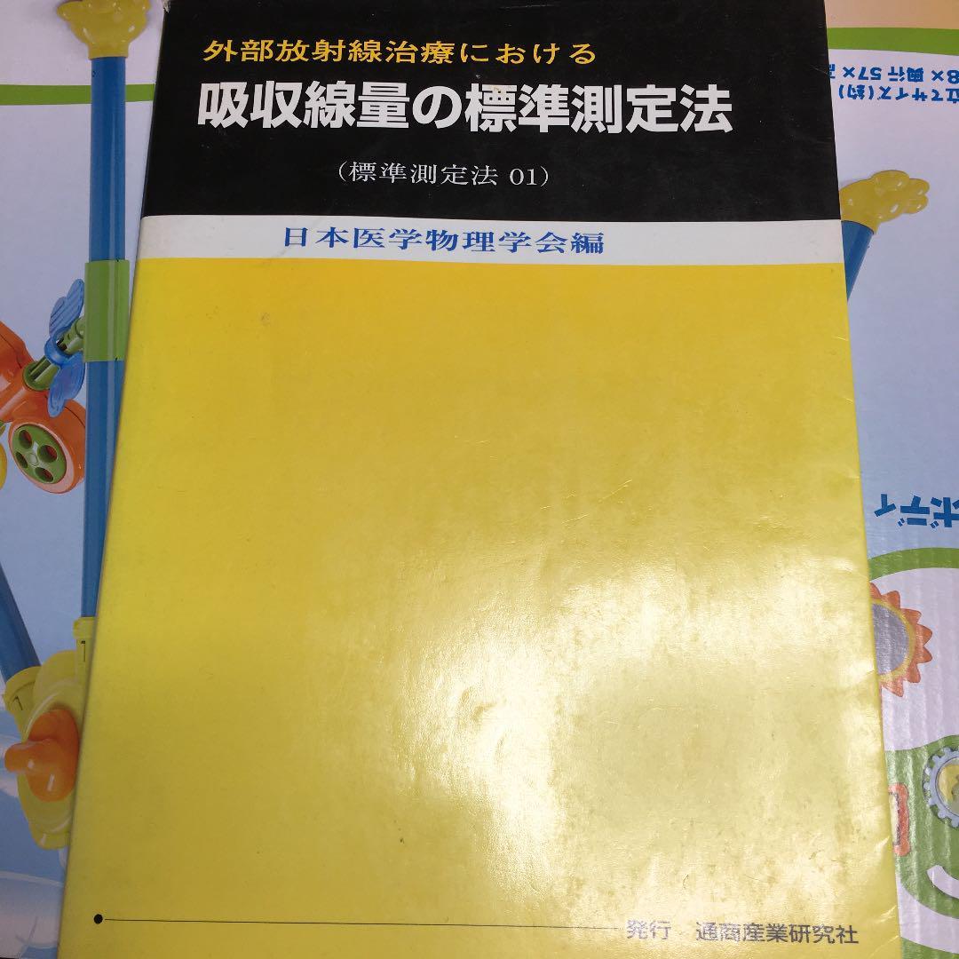 メルカリ - 吸収線量の標準測定法01 【参考書】 (¥450) 中古や未使用の ...
