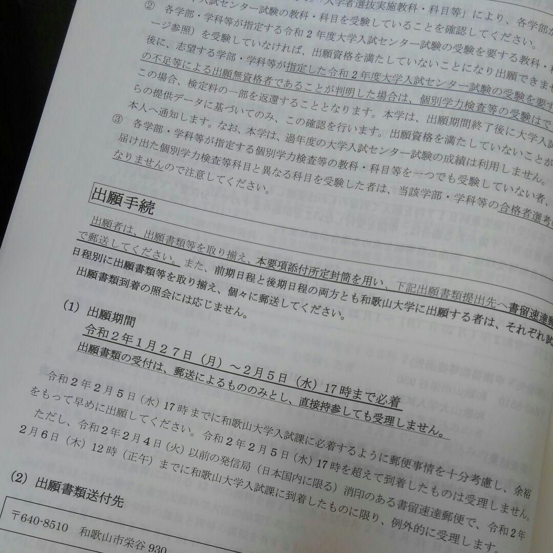 和歌山 大学 出願