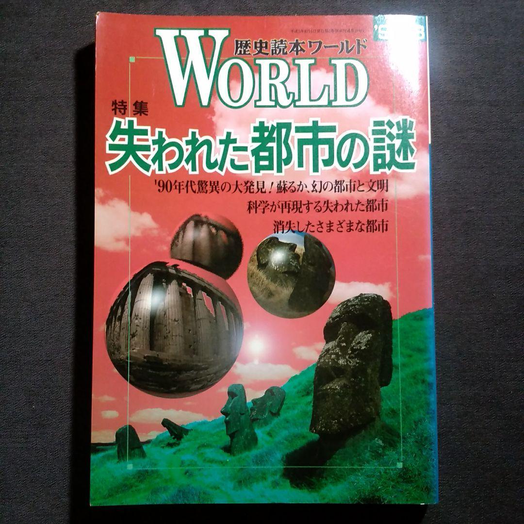 メルカリ - 【 本 】 WORLD 失われた都市の謎 【人文/社会】 (¥800 ...