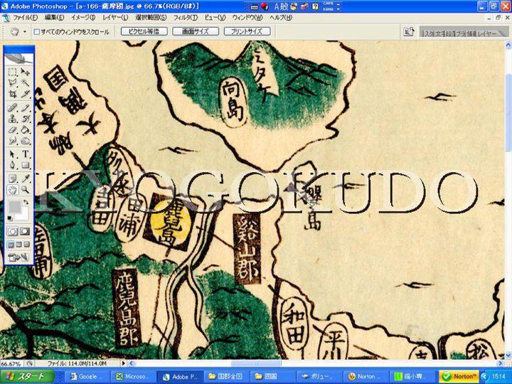 メルカリ - 天保八年 国郡全図薩摩国 スキャニング画像データ 古地図 ...