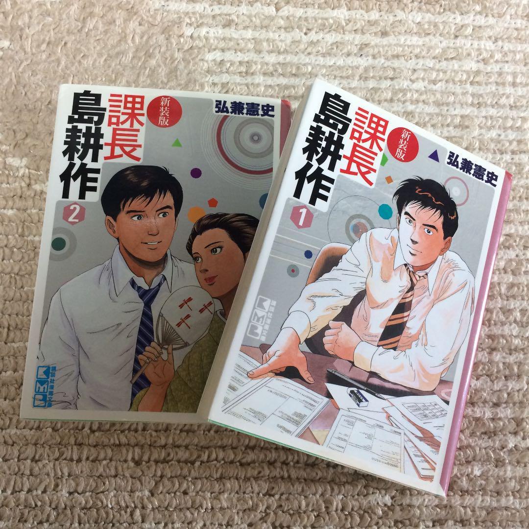メルカリ - 課長 島耕作 1〜2 【青年漫画】 (¥600) 中古や未使用のフリマ