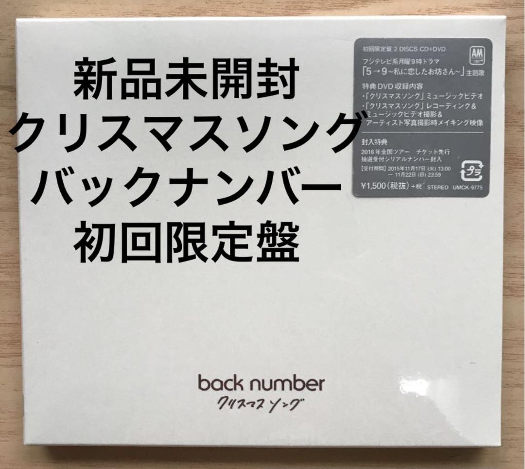 バック ナンバー クリスマス ソング ドラマ