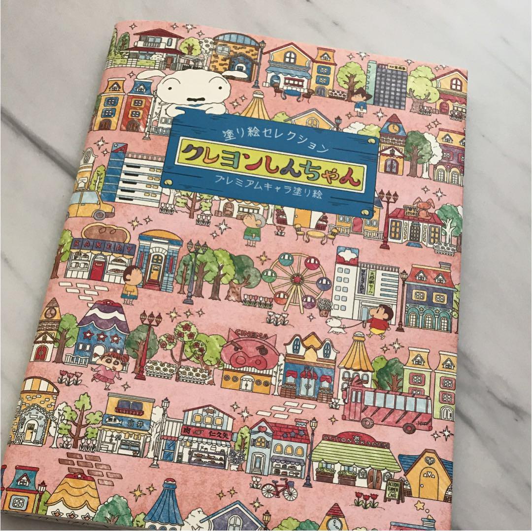 メルカリ クレヨンしんちゃん大人の塗り絵 キャラクターグッズ