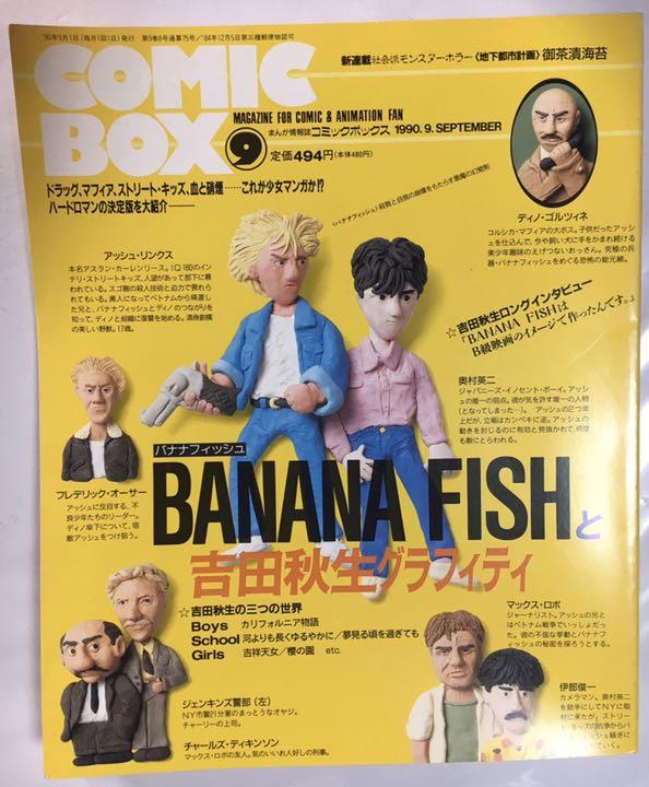 バナナフィッシュ 人物相関図