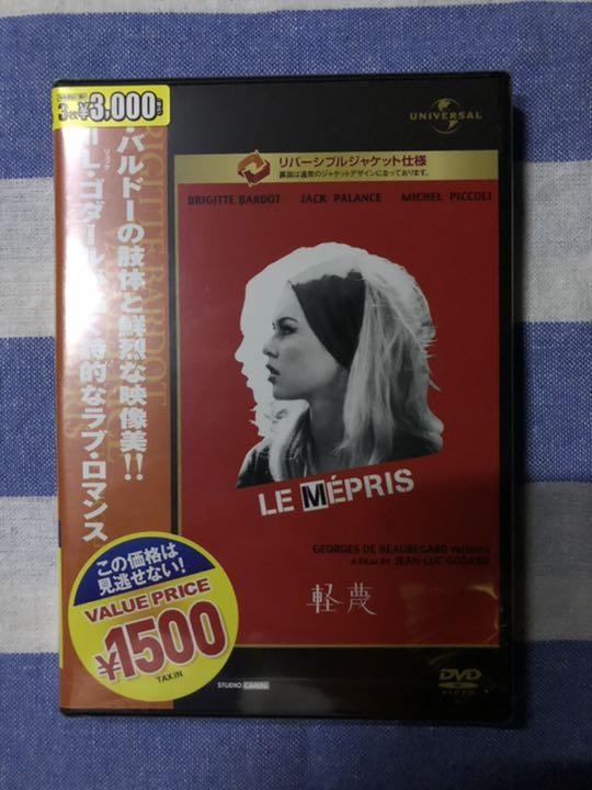 メルカリ - 新品 未開封 軽蔑(1963) DVD 映画 ジャン=リュック ...