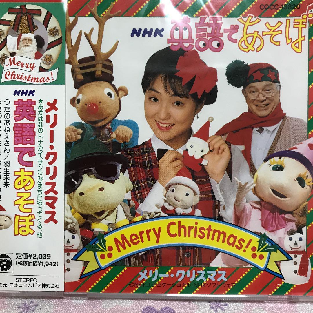 メリークリスマス 英語