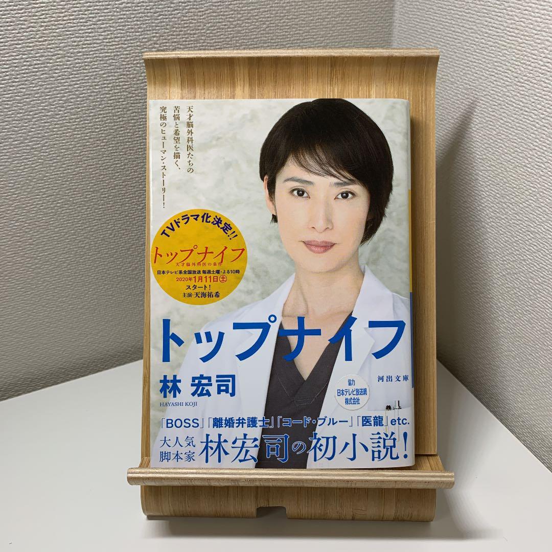 メルカリ - トップナイフ 【文学/小説】 (¥360) 中古や未使用のフリマ