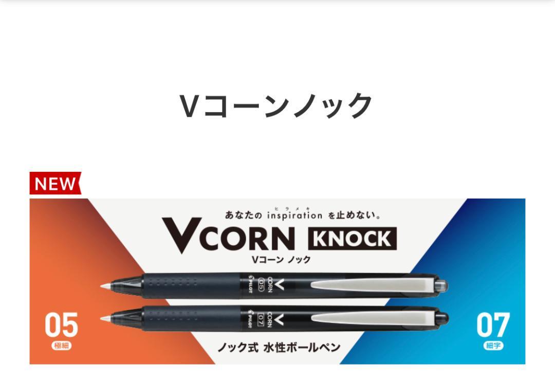 ノック v コーン