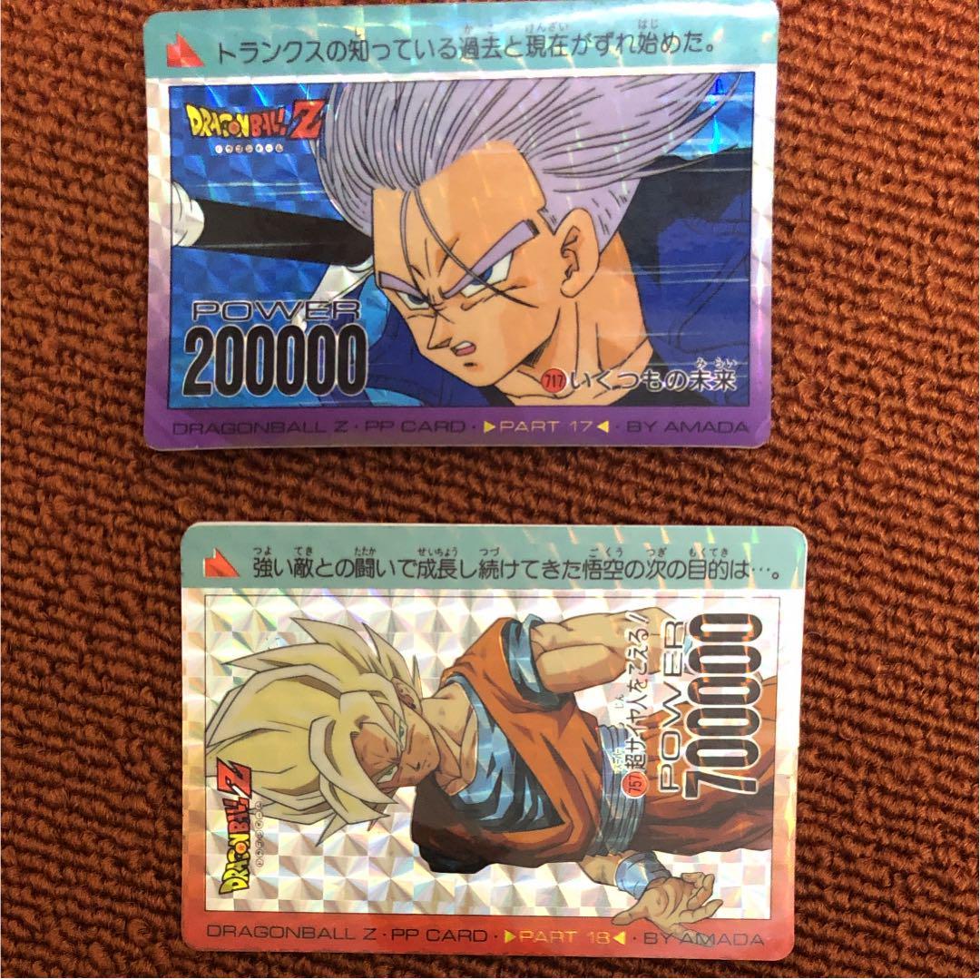 Dragon Ball Z PP Card 830
