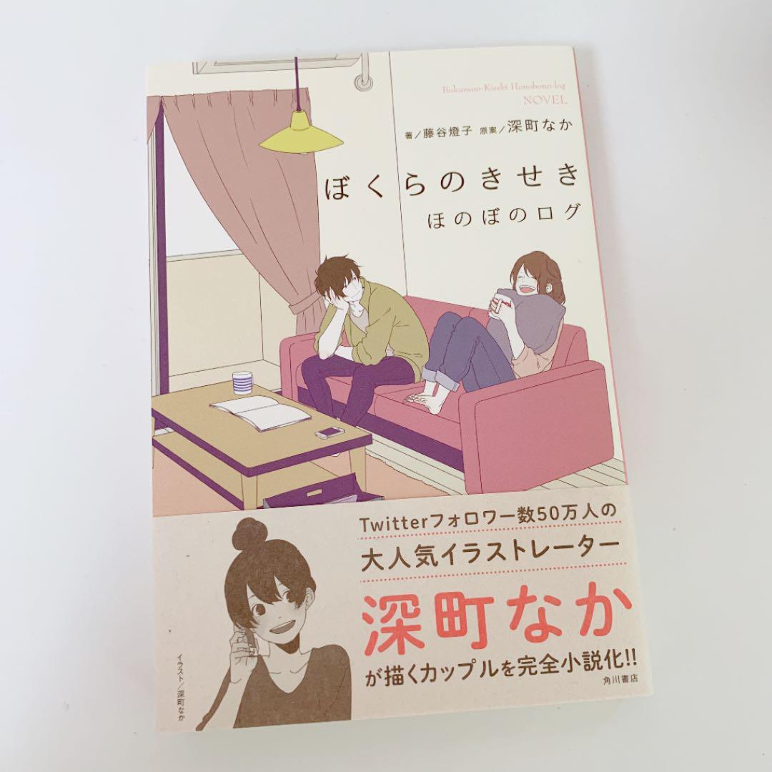 メルカリ ぼくらのきせき ほのぼのログ 文学 小説 3 中古や未使用のフリマ