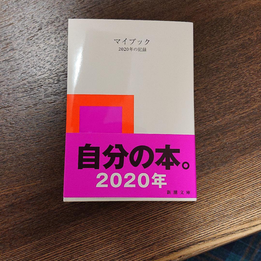 マイ ブック 2020
