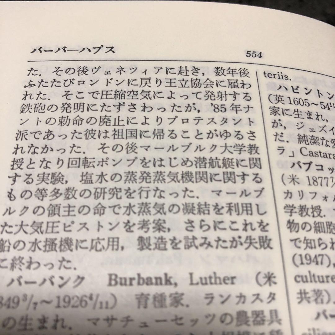 メルカリ - 東京堂出版 新版 世界人名辞典 【本】 (¥1,480) 中古や未 ...